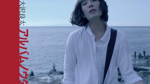 ライブ映像『大沢良太 2015,01/31 池袋LIVE INN ROSA』& CDアートワーク