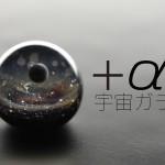 PV『宇宙ガラス』+α