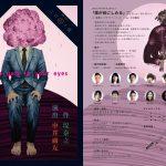 劇団 江戸間十畳 公演Vol.08『煙が目にしみる』公演情報