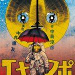 劇団 江戸間十畳 公演Vol.09『エキスポ』公演情報