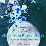シアターX(カイ)国際舞台芸術フェスティバル2018 7/10『Black Hole Kinky Waltz』公演情報